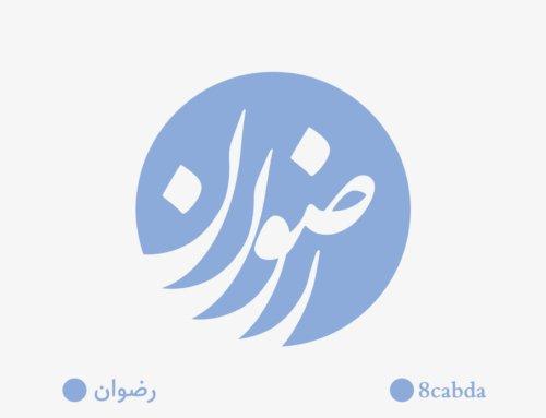 طراحی لوگوی گروه تواشیح رضوان قم